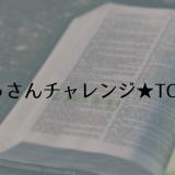 TOEIC初チャレンジ