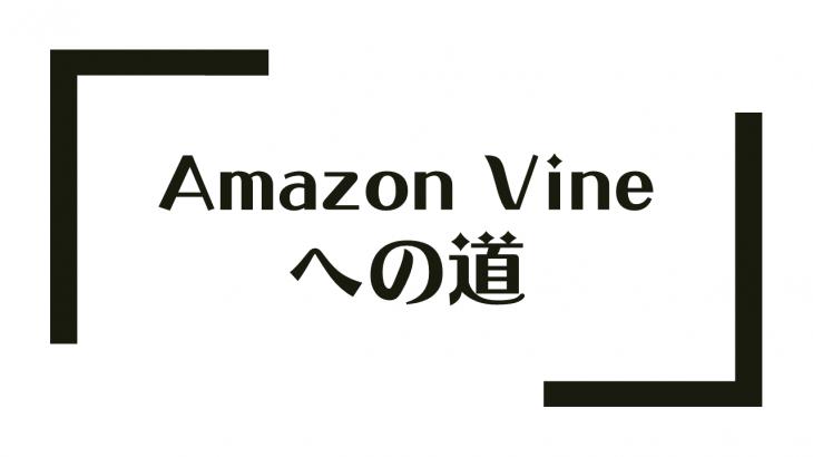 Amazon Vine への道 (2019-09-09)