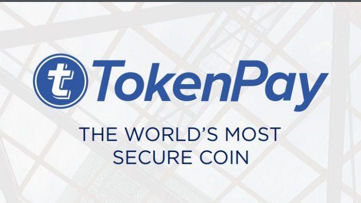 TokenPay買おうぜ (2018年8月)