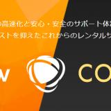 新生 CORESERVER への乗り換え計画 part 1