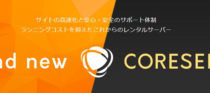 新生 CORESERVER への乗り換え計画 part 3