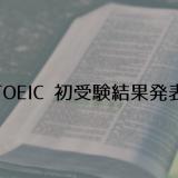 TOEIC初チャレンジ結果発表