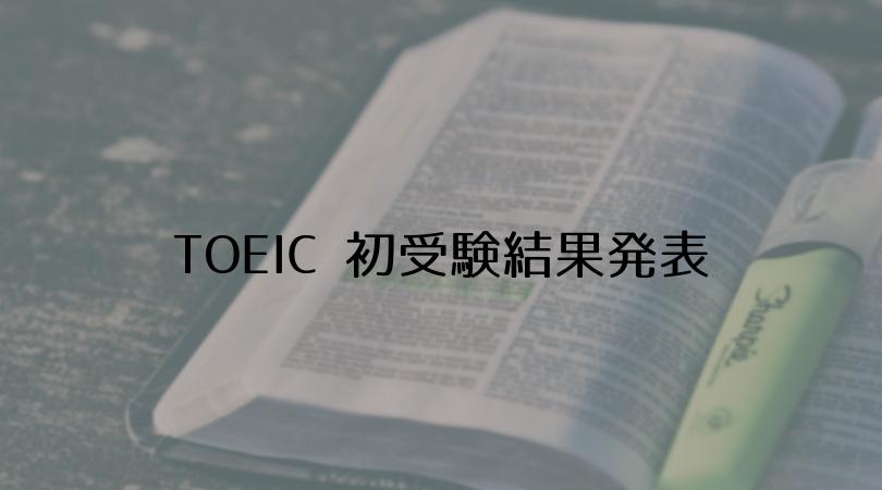 TOEIC初チャレンジ結果発表 │ TRIVILL*log