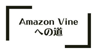 Amazon Vine への道