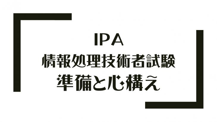 IPA 情報処理技術者試験 準備について